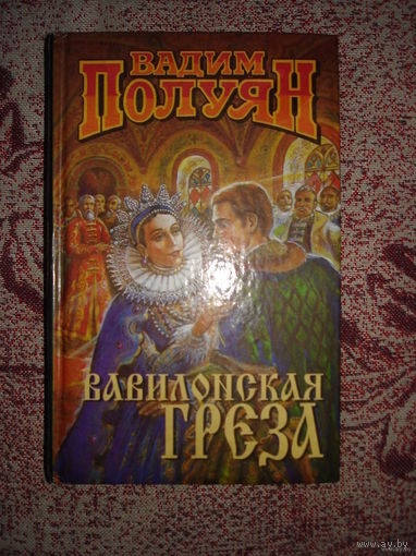Вавилонская греза. Вадим Полуян