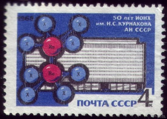 1 марка 1968 год 50 лет ИОНХ