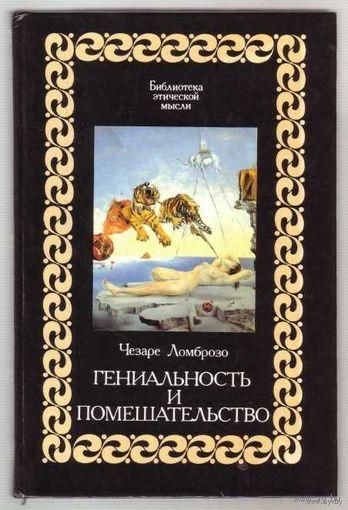Ломброзо Ч. Гениальность и помешательство. /Серия: Библиотека этической мысли/ 1995г.