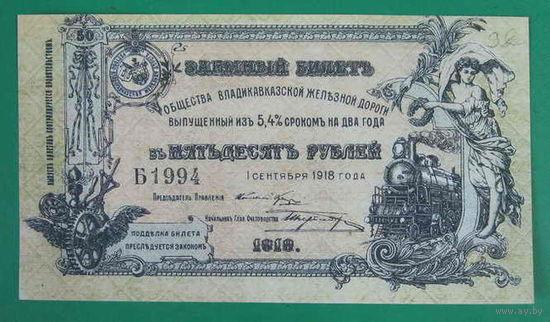 50 рублей владикавказская ж.д. копия