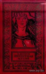 Пурпурная мумия. Анатолий Днепров. Научная фантастика. И другие книги автора.