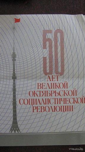 Телеграмма   1967г. Октябрь