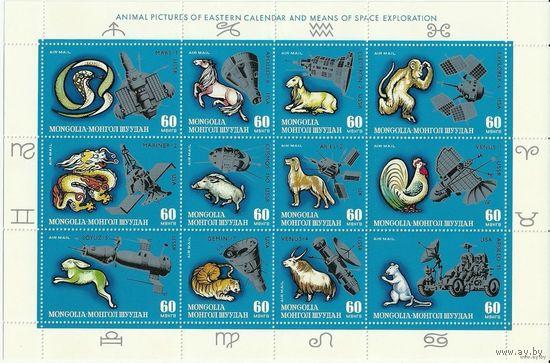 Освоение космоса. Изображения животных в восточном календаре. Серия 12 марок в листе негаш. 1972 Монголия