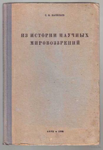 Васильев С.Ф.  Из истории научных мировоззрений. 1935г.