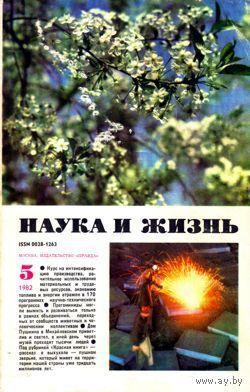 """Журнал """"Наука и жизнь"""", 1982, #5"""
