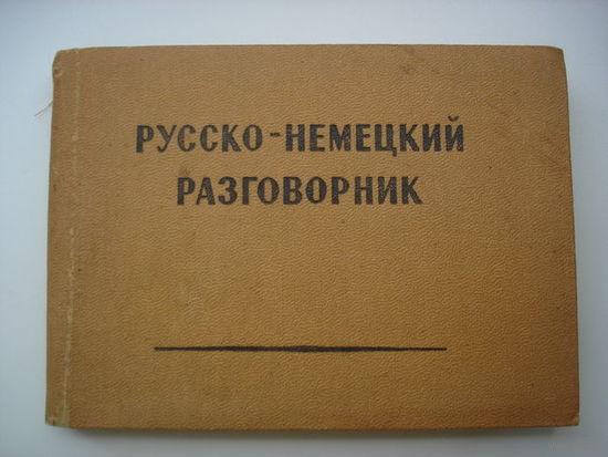 РУССКО-НЕМЕЦКИЙ РАЗГОВОРНИК.