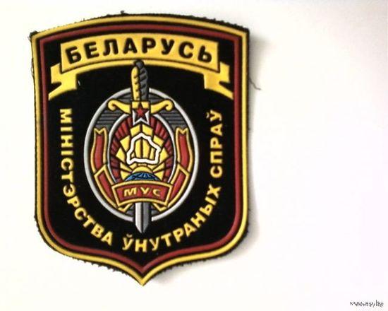 Шеврон-МУС-РБ