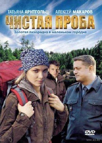 Чистая проба (Россия, 2011)  Все 8 серий. Скриншоты внутри