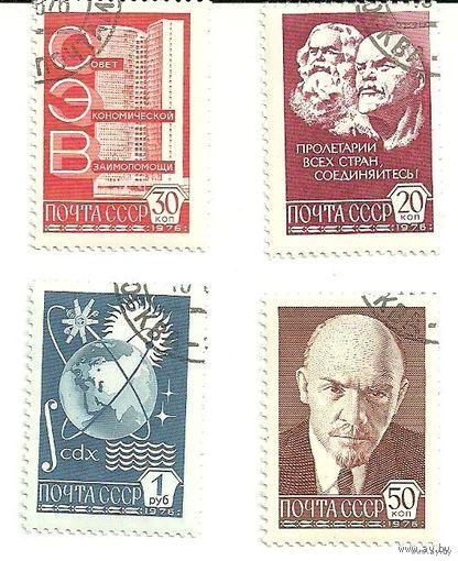 Стандартный выпуск 1976 металл. СССР