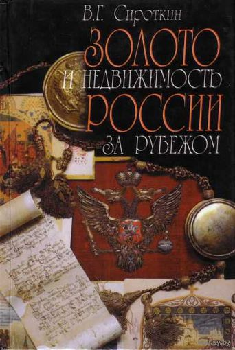 Сироткин В.  Золото и недвижимость России за рубежом. 2000г.