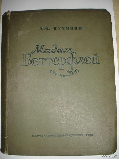 Ноты Опера Пуччини Мадам Баттерфлей антикварное Издание 1938г
