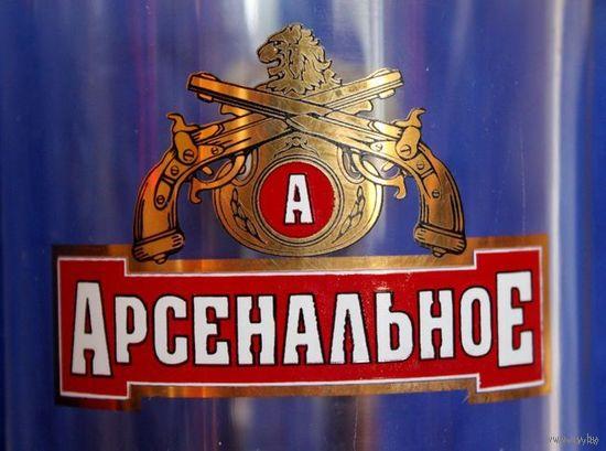 """Бокал коллекционный пиво """"Арсенальное"""" (0,5 л.)"""
