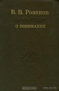 В. В. Розанов. О понимании