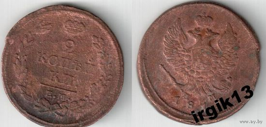 2 копейки 1817 года