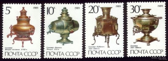 4 марки 1989 Самовары
