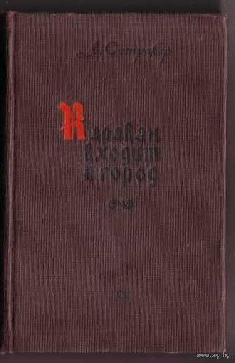 Островер Л. Караван входит в город./Тема  реформаторского движения М.Лютера/. 1940г.