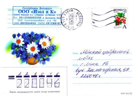 """2004. Конверт, прошедший почту """"Цветы-8"""""""