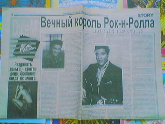 """Элвис Пресли """"Вечный король Рок-н-Ролла"""""""