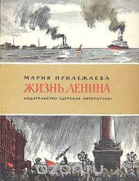 Жизнь ЛЕНИНА. Мария Прилежаева. 1980