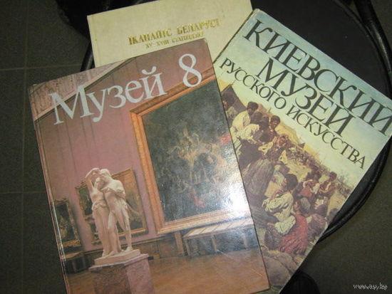 Альбомы по живописи 3шт.по15$