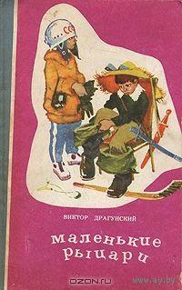 Виктор Драгунский  Детские книги (Похититель собак, Поют колеса тра-та-та..., Маленькие рыцари, Подзорная труба, Денискины рассказы и др.) Куплю
