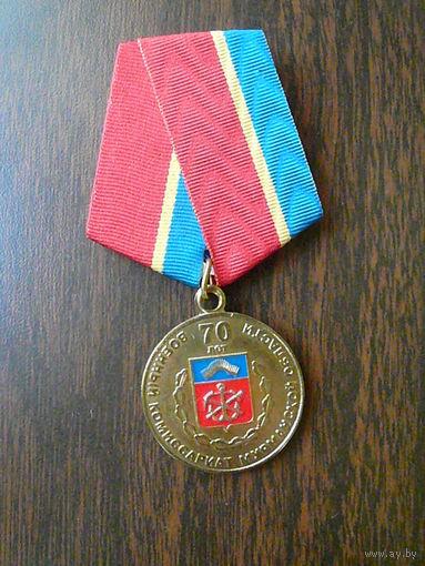 Медаль юбилейная. Военный комиссариат г. Москвы 100 лет. 1918-2018. МО России. Латунь.
