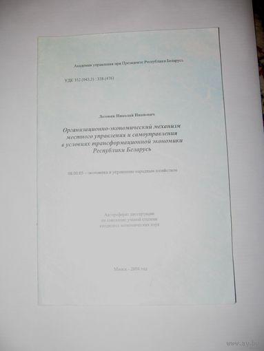 Организационно-экономический механизм местного управления и самоуправления в условиях трансформационной экономики Республики Беларусь