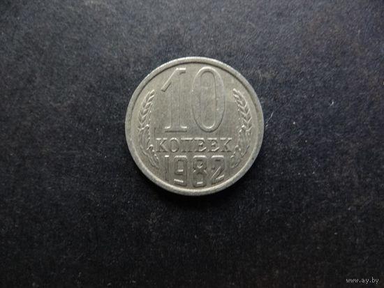 10 копеек 1982 СССР (43)