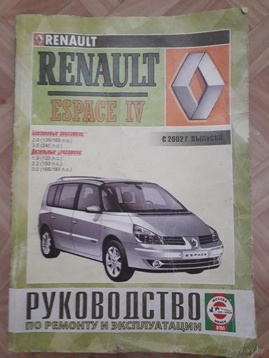Книга по ремонту renault espace 4