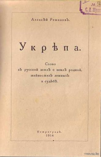 Ремизов А. Укрепа. 1916г.