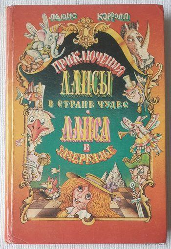 Приключения Алисы в Стране Чудес. Алиса в Зазеркалье. Льюис Кэрролл
