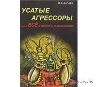 Дагаев. Усатые агрессоры, или Все о войне с тараканами