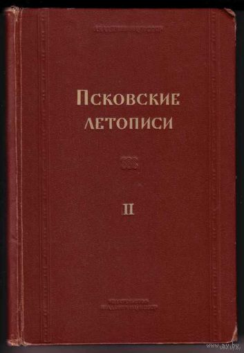 Псковские летописи. Выпуск II.  1955г.