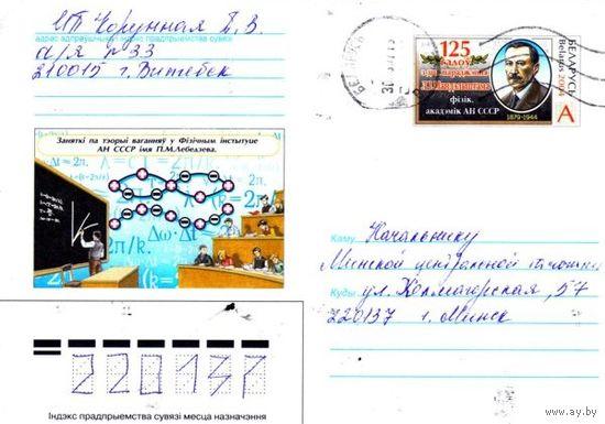"""2004. Конверт, прошедший почту """"Л.I.Мандэльштам, 1879-1944. Фiзiк, акадэмiк АН СССР"""""""