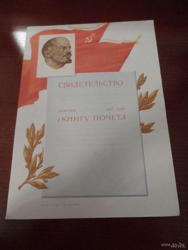 Занесен в Книгу Почета СССР 1965г.