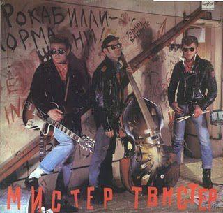 LP Группа Мистер Твистер - Рокабилли Норма Жизни (1990)