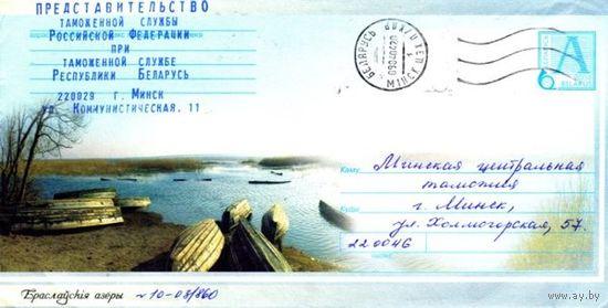 """2004. Конверт, прошедший почту """"Браслаускiя азёры"""""""