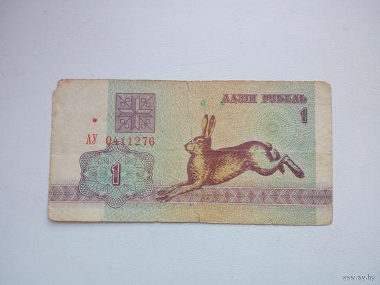 Банкнота 1 рубль 1992г. Беларусь