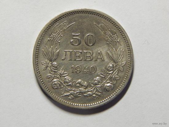 Болгария 50 лева 1940г