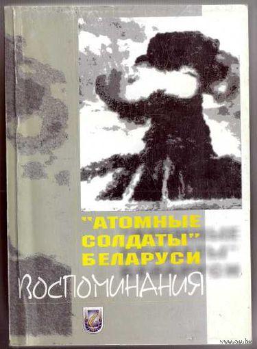 """""""Атомные"""" солдаты Беларуси. Воспоминания. 2003г."""
