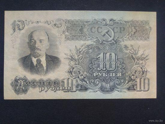 10 рублей 1947 года. СССР. 15 лент. Нечастая. СОХРАН. Низкий старт.