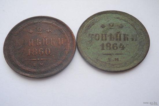 2 копейки 1860, 1864