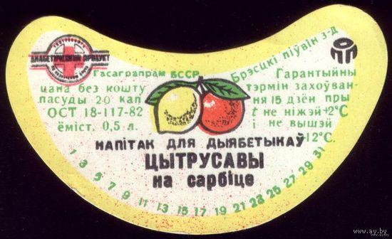 Этикетка Напиток Цытрусавы на сорбите Брест