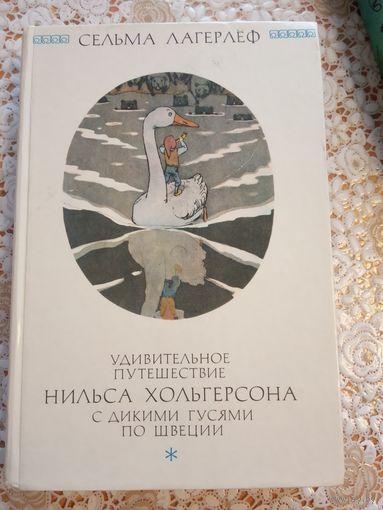 Удивительное путишествие Нильса Хольгерсона с дикими гусями по Швеции
