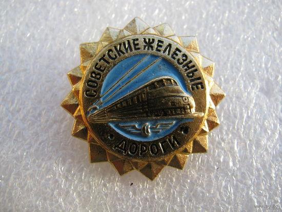 Значок. Советские железные дороги