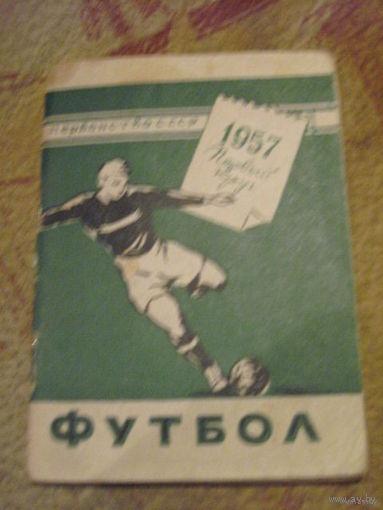 """К/с """"Футбол-1957. Класс """"А"""", первый круг"""" + """"Футбол-1957. Класс """"Б"""", первый круг"""", Минск"""