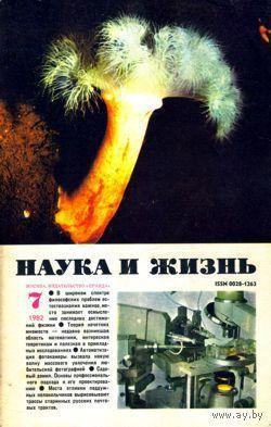 """Журнал """"Наука и жизнь"""", 1982, #7"""