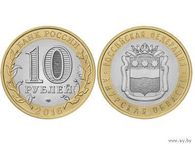 10 рублей 2016 года. Амурская область