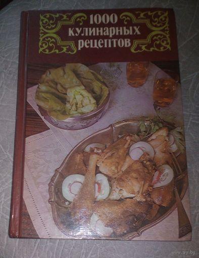 1000 кулинарных рецептов.