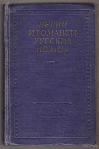 Песни и романсы русских поэтов. /Серия: Библиотека поэта/ 1963г.